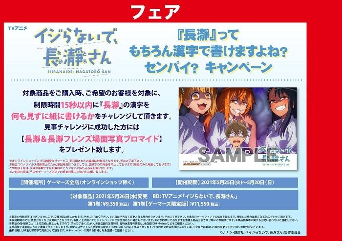 TVアニメ「イジらないで、長瀞さん」 『長瀞』ってもちろん漢字で書けますよね?センパイ? キャンペーン画像