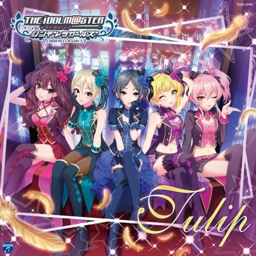 【キャラクターソング】THE IDOLM@STER CINDERELLA GIRLS STARLIGHT MASTER 02 Tulip
