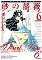 【コミック】砂の薔薇(6)