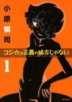 【コミック】コジカは正義の味方じゃない(1)