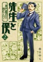 【コミック】先生と僕~夏目漱石を囲む人々~(2)