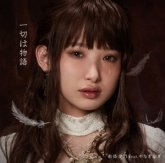 TV ベルセルク ED「一切は物語」/南條愛乃feat.やなぎなぎ 通常盤