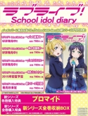 ラブライブ! School idol diary(5)(仮)