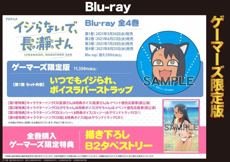 【Blu-ray】※台本予約キャンペーン対象※ TV イジらないで、長瀞さん 第1巻 ≪ゲーマーズ限定版 いつでもイジられ、ボイスラバーストラップ付≫