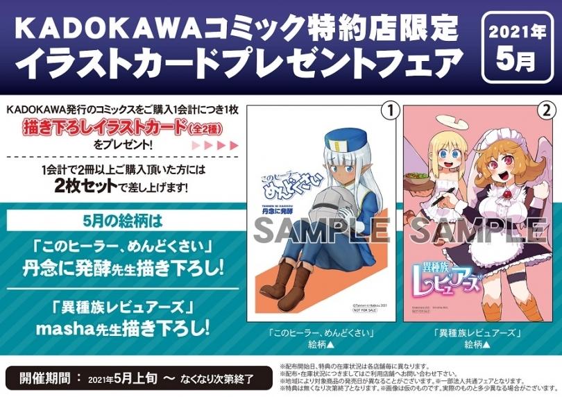 KADOKAWAコミック特約店限定イラストカードプレゼントフェア(2021年5月)画像