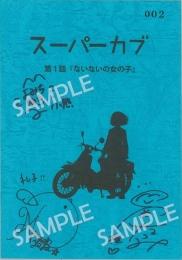 TVアニメ「スーパーカブ」キャスト直筆サイン入り台本プレゼントキャンペーン画像