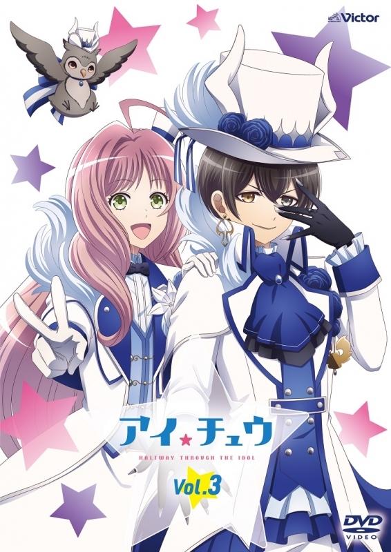 【DVD】TV アイ★チュウ Vol.3