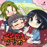 ラジオCD 桜花裁きらじお Vol.1