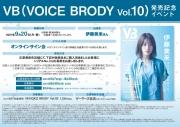 【8月25日までにマイページへ通知】[「VB(VOICE BRODY vol.10)」発売記念イベント]シリアル番号/イベント応募