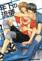 【コミック】年下の流儀(2)