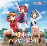 ラブライブ!サンシャイン!! ユニットシングル第2弾 近未来ハッピーエンド / CYaRon!