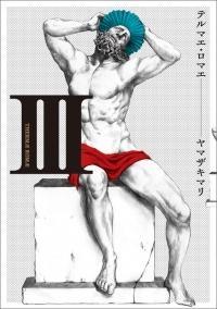 【コミック】テルマエ・ロマエ III