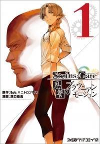 【コミック】STEINS;GATE 恩讐のブラウニアンモーション(1)