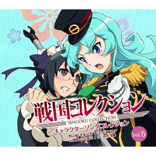 【キャラクターソング】戦国コレクション キャラクターソングコレクション Vol.05