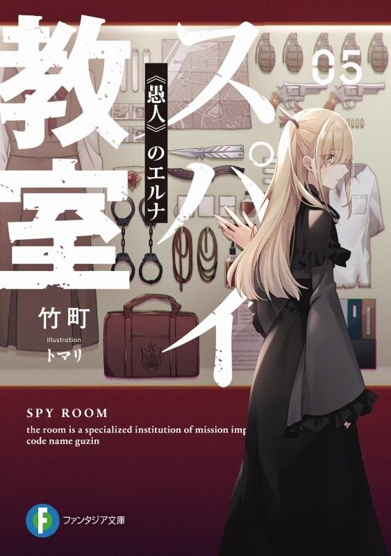【小説】スパイ教室(5) 《愚人》のエルナ