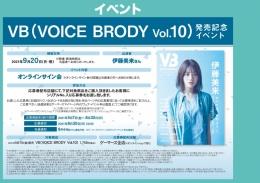 「VB(VOICE BRODY Vol.10)」発売記念イベント画像