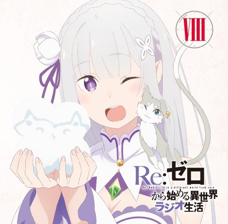 【DJ CD】ラジオCD「Re:ゼロから始める異世界ラジオ生活」Vol.8