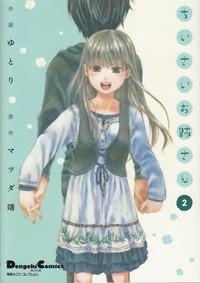 【コミック】電撃4コマコレクション ちいさいお姉さん(2)