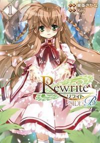 【コミック】Rewrite:SIDE-B