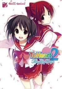 【コミック】ToHeart2 AnotherDays(2)