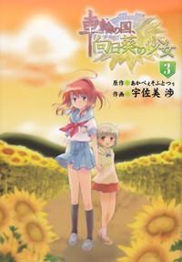 【コミック】車輪の国、向日葵の少女(3)