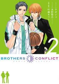 【その他(書籍)】BROTHERS CONFLICT(2)