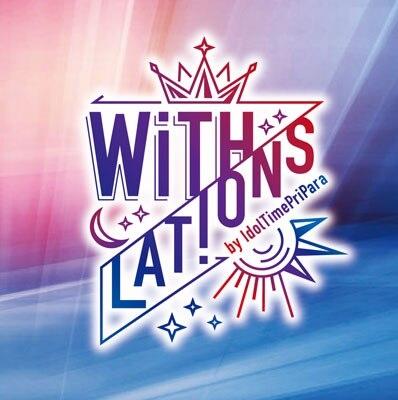 【Blu-ray】プリパラ スペシャルイベント『WITH/Lations』by IdolTimePripara/WITH サブ画像2