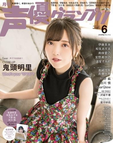 【雑誌】声優グランプリ 2020年6月号