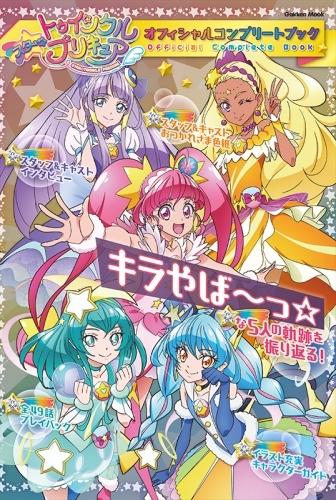 【ムック】スター☆トゥインクルプリキュア オフィシャルコンプリートブック