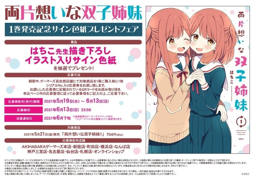 「両片想いな双子姉妹」1巻発売記念サイン色紙プレゼントフェア画像