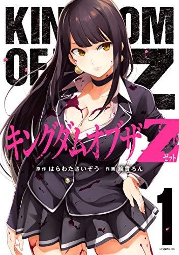 【コミック】キングダムオブザZ(1)