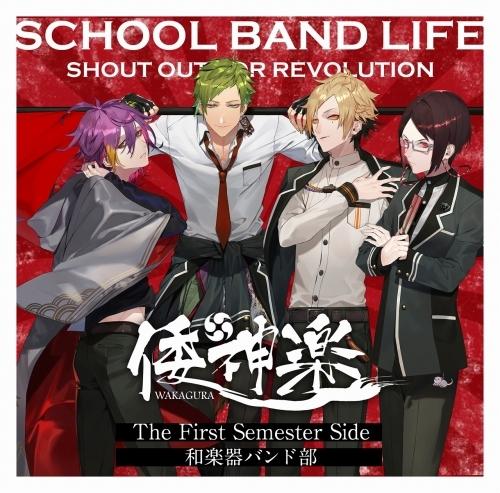【アルバム】スクールバンドライフ The First Semester Side:和楽器バンド部/倭神楽