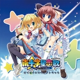 Win版 南十字星恋歌 オリジナルサウンドトラック