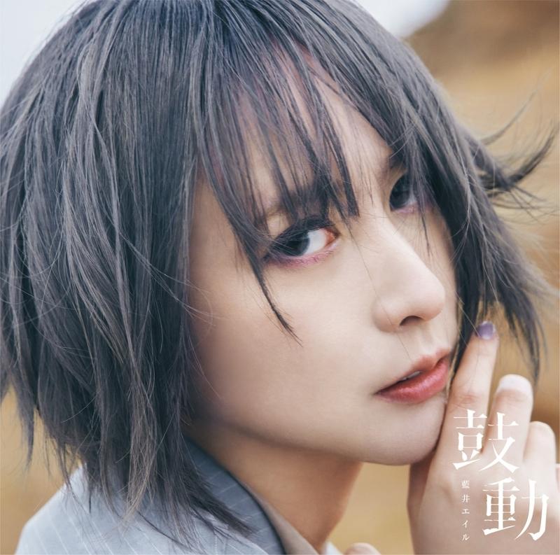 【主題歌】TV バック・アロウ 2ndクール OP「鼓動」/藍井エイル 【初回生産限定盤】