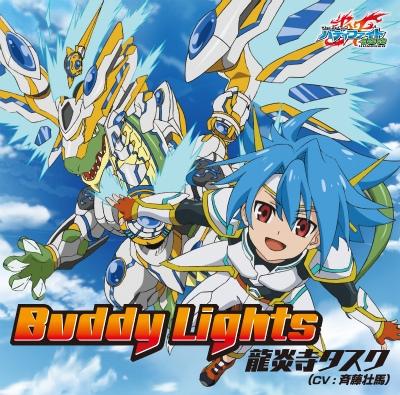 【主題歌】TV フューチャーカード バディファイト ハンドレッド ED「Buddy Lights」/龍炎寺タスク (CV.斉藤壮馬)
