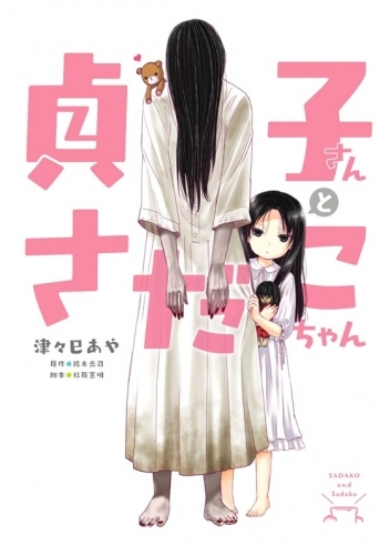 【コミック】貞子さんとさだこちゃん