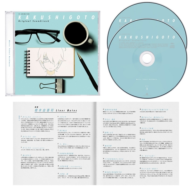 【サウンドトラック】かくしごとオリジナルサウンドトラック サブ画像2
