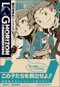 【小説】ログ・ホライズン(2) キャメロットの騎士たち