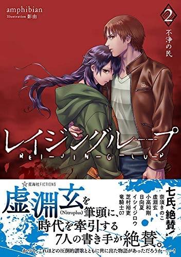 【小説】レイジングループ REI-JIN-G-LU-P(2) 不浄の民
