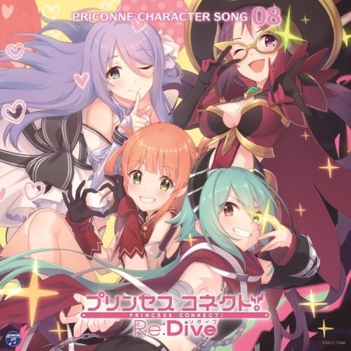 【キャラクターソング】アプリ プリンセスコネクト!Re:Dive PRICONNE CHARACTER SONG 08