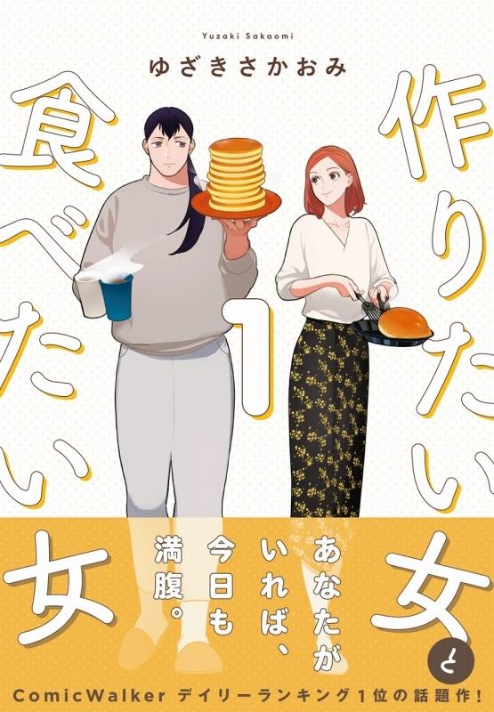 【コミック】作りたい女と食べたい女(1)