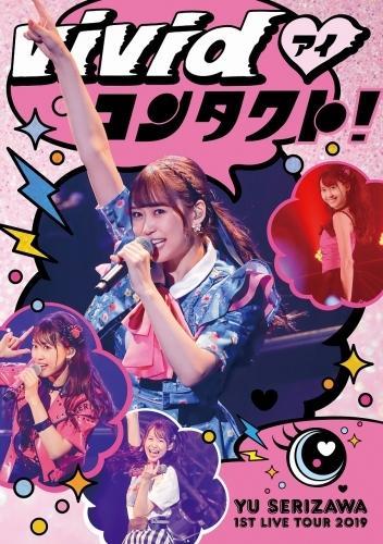 【DVD】「Yu Serizawa 1st Live Tour 2019~ViVid♡コンタクト!~」/芹澤優