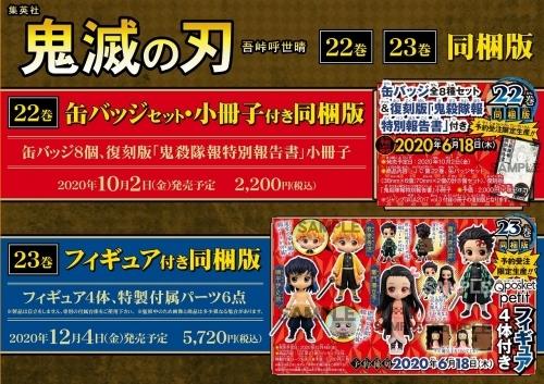 【コミック】鬼滅の刃(23) フィギュア付き同梱版