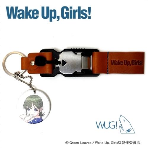 【グッズ-キーホルダー】Wake Up, Girls! クイックリリースレザーキーホルダー(合皮チャーム付き) 林田藍里【ゲーマーズ先行販売】