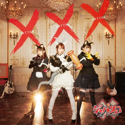 【アルバム】「×・×・×」/×ジャパリ団 【初回限定盤】