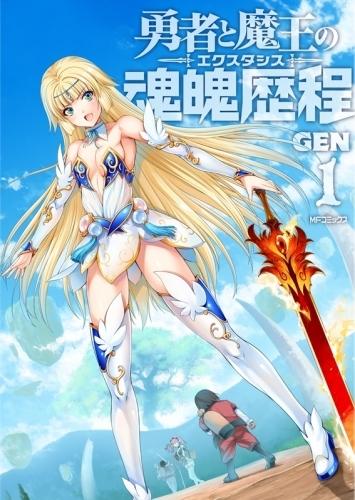 【コミック】勇者と魔王の魂魄歴程(1)