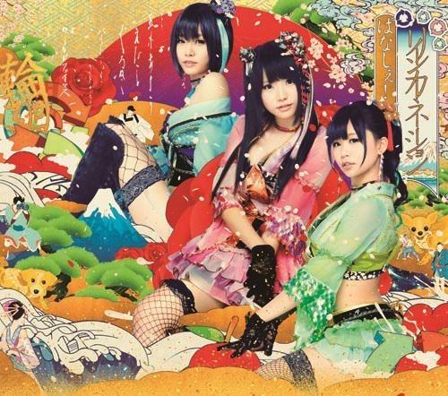 【アルバム】パナシェ!/リインカーネーション A盤 初回生産限定盤