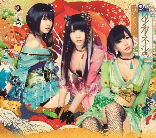 【アルバム】パナシェ!/リインカーネーション B盤 初回生産限定盤