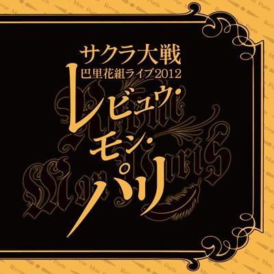 【アルバム】サクラ大戦 巴里花組ライブ2012 ~レビュウ・モン・パリ~