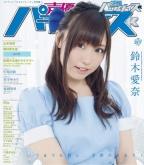 声優パラダイスR vol.18